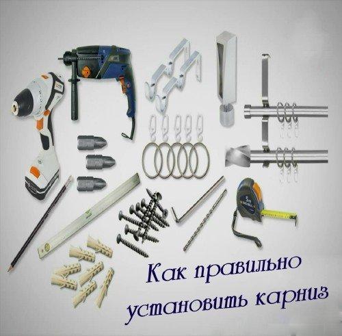 набор инструментов для монтажа карниза