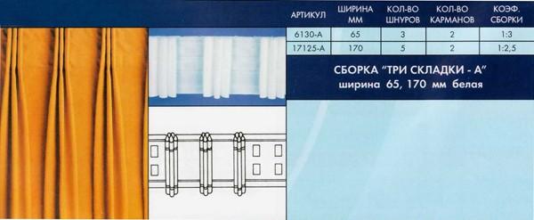 сборка штор складками на ленте