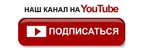 Наш канал на Ютюб